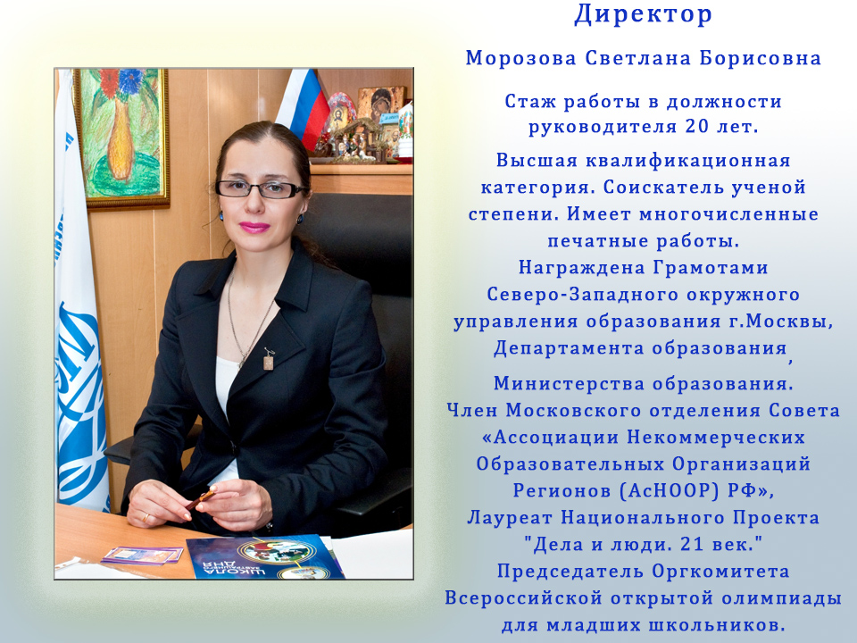 Морозова Светлана Борисовна