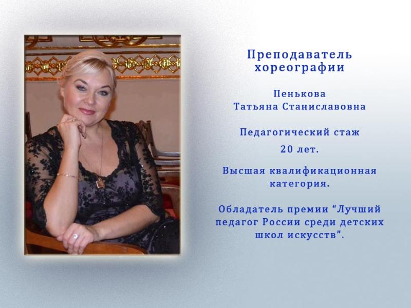 Пенькова Татьяна Станиславовна