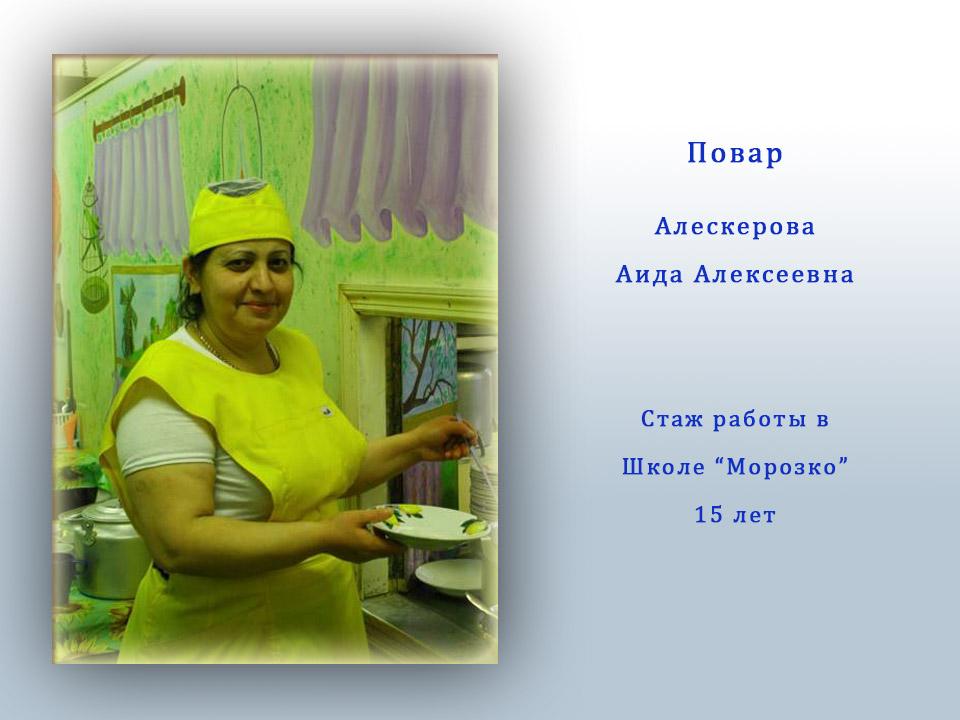 Алескерова Аида Алексеевна