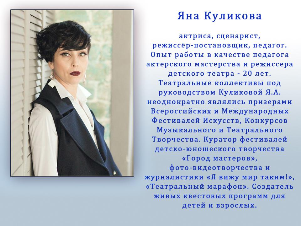 Куликова Яна