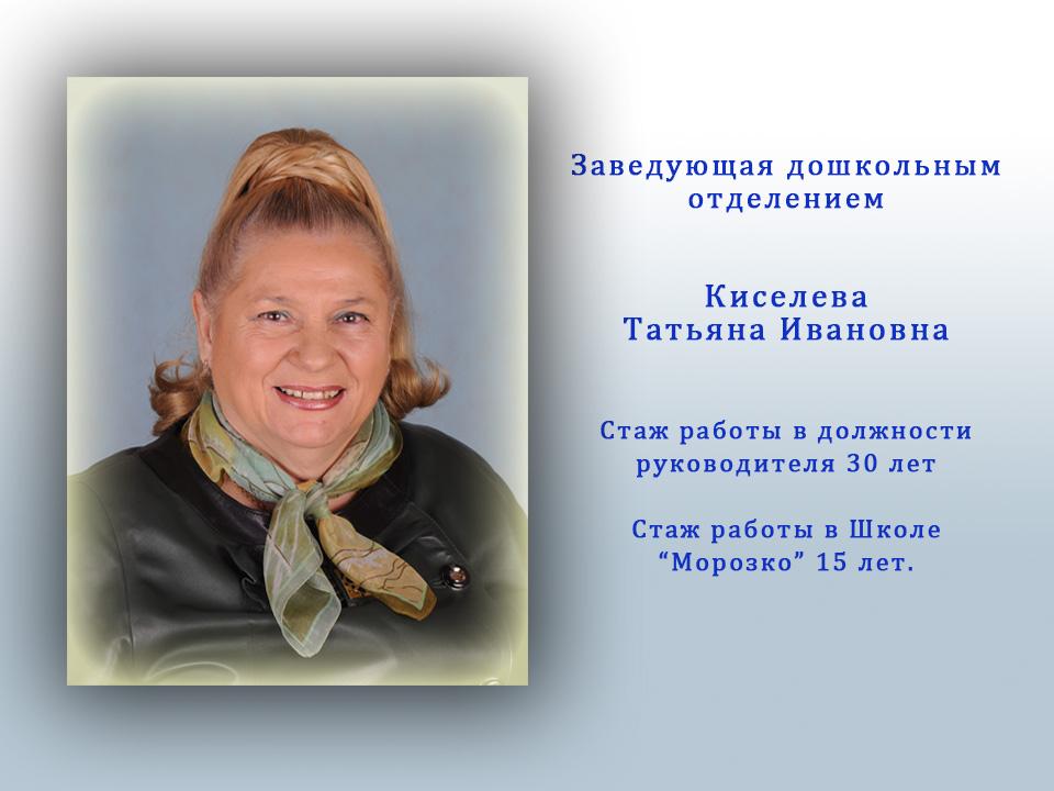 Киселёва Татьяна Ивановна