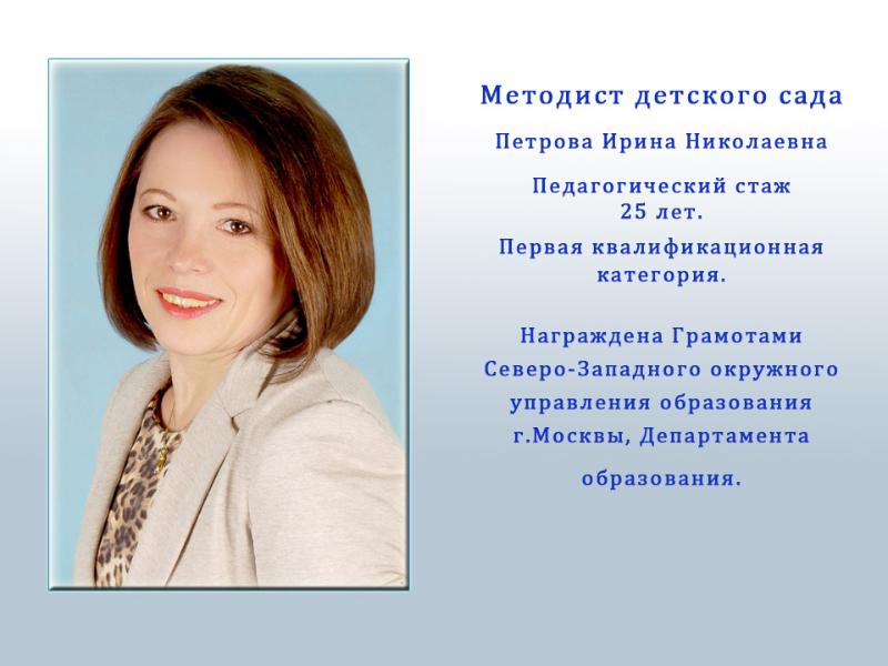 Петрова Ирина Николаевна